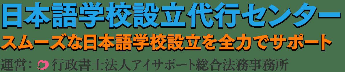 日本語学校設立代行センター|日本語学校の設立を迅速・安心のサポート